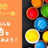 「色」のヒンディー語一覧|10色の基本色と45色の変わり種まで!
