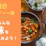 「味」のヒンディー語一覧|味覚や食感などの表現や味の感想を伝えるフレーズまとめ