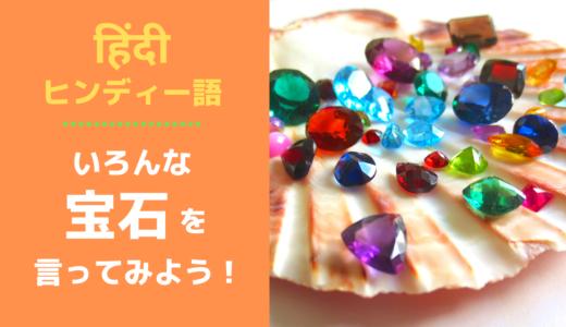 「宝石」のヒンディー語一覧|目で見て楽しい宝石図鑑