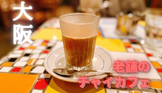 【大阪】チャイ@カンテグランデ|70年代から続く老舗チャイカフェ