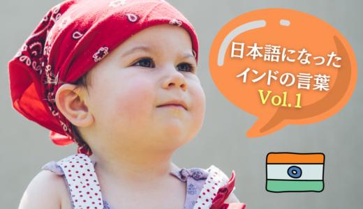 日本語になったインドの言葉 vol.1【ヒンドゥスターニー語由来の言葉たち】