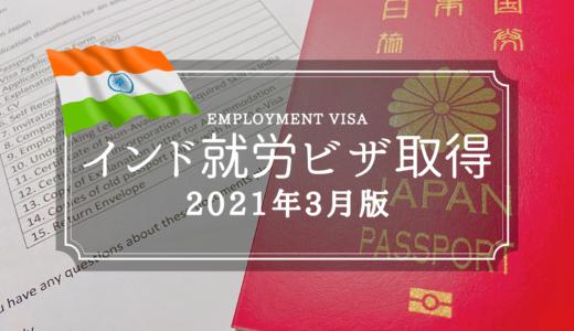【2021年3月版】インド就労ビザ申請とインド入国まとめ