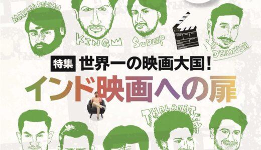 【お仕事報告】月刊Chalo 4月号特集「インド映画への扉」を担当しました